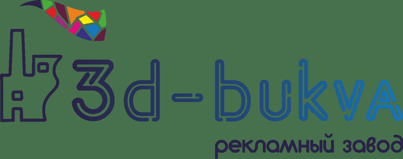 3d bukva | Рекламный завод