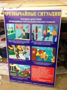 плакаты безопасности