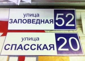 купить домовой знак в приморском районе