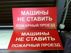 купить запрещающие таблички