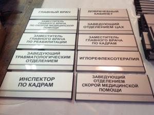 таблички на кабинет заказать