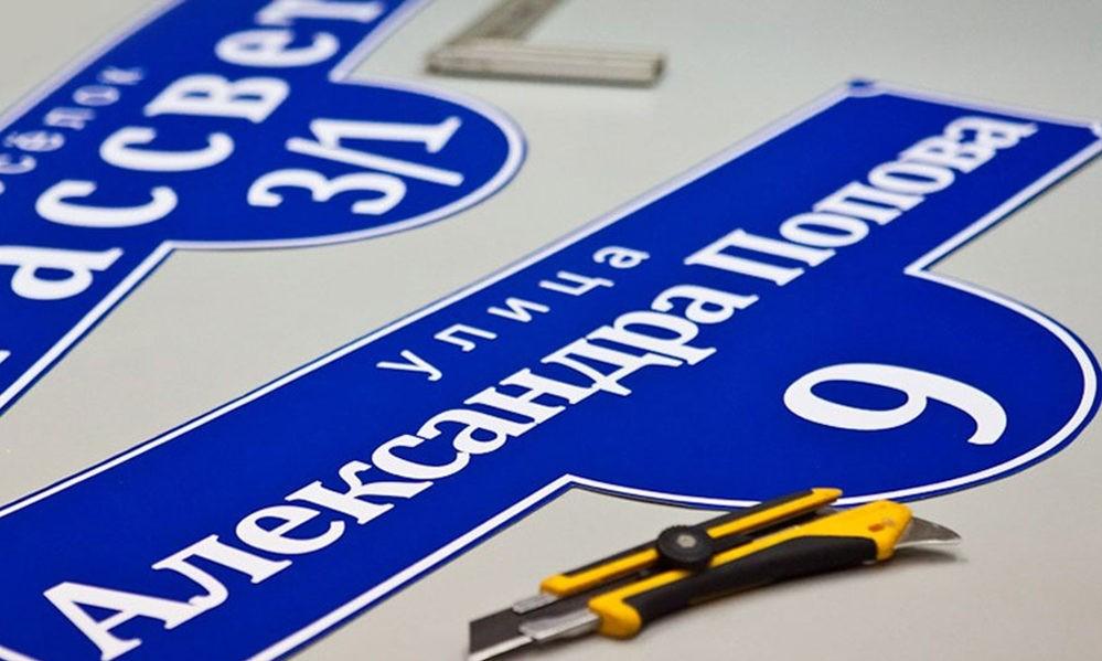 купить домовой знак в спб