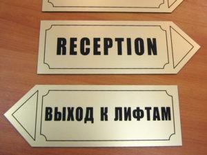 информационные указатели таблички