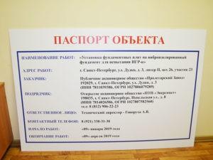 Паспорт объекта заказать